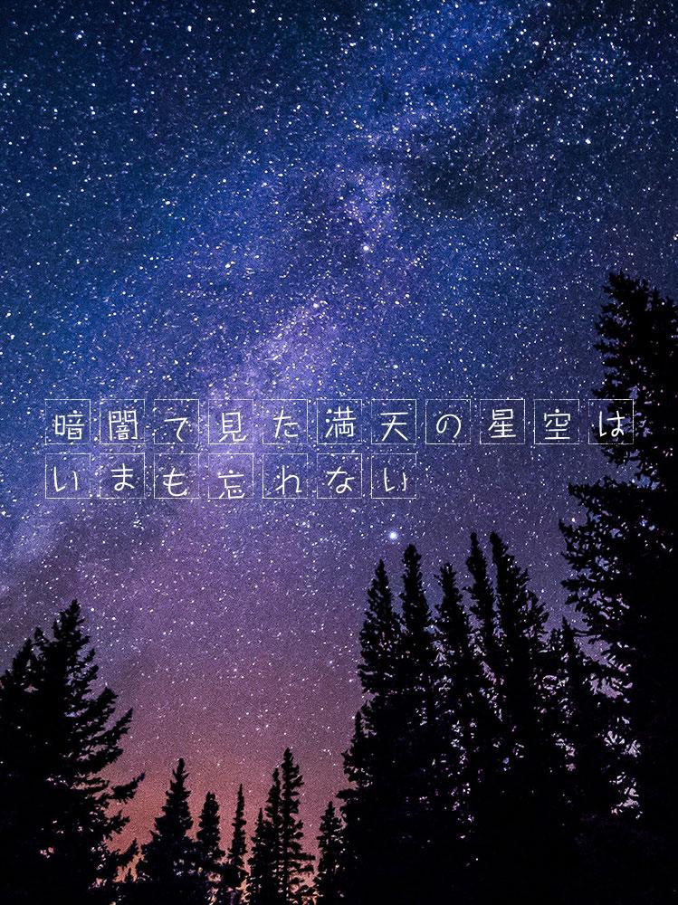 暗闇で見た満点の星空はいまも忘れない