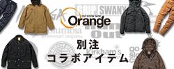 オレンジ別注